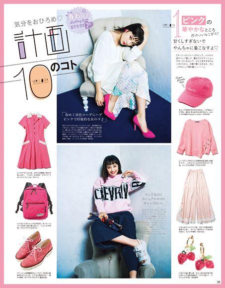 2016年4月号|ティーンのNo.1雑誌「Seventeen(セブンティーン)」の公式サイトSeventeen ONLINE(セブンティーンオンライン)|HAPPY PLUS(ハピプラ)