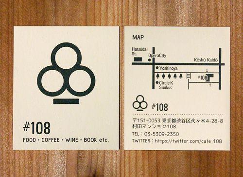 #108 ショップカードデザイン カフェ飲食店中心のデザイン制作 Alnico Design