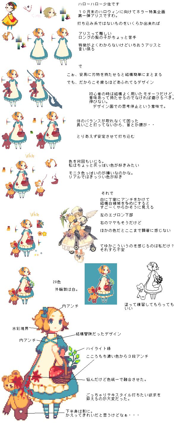 alice_20090929125425.png (596×1422)