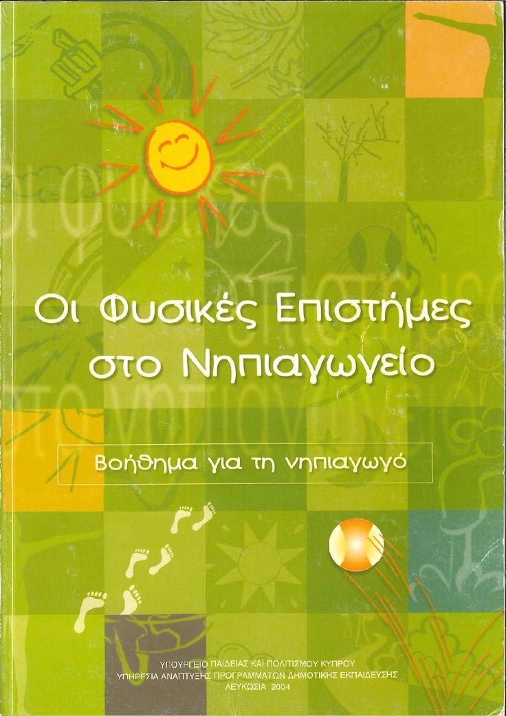Οι φυσικές επιστήμες στο Νηπιαγωγείο  Οι φυσικές επιστήμες στο Νηπιαγωγείο , βοήθημα για τη Νηπιαγωγό. Υπουργείο παιδείας και πολιτισμού Κύπρου