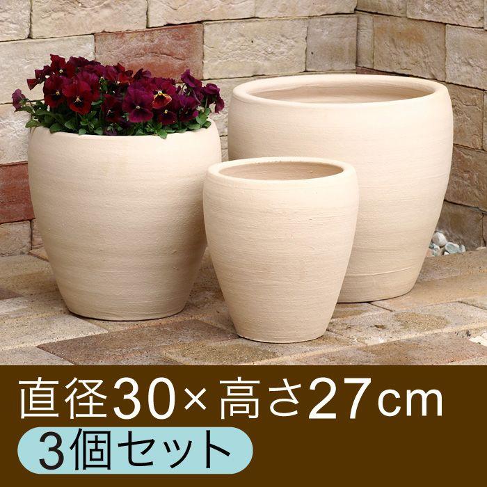 おしゃれ テラコッタ 植木鉢 大型。おしゃれ 植木鉢 大型 白化粧 やわらかカーブ 深型 素焼き鉢 テラコッタ 鉢 大中小3個セット