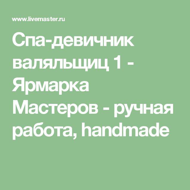 Спа-девичник валяльщиц 1 - Ярмарка Мастеров - ручная работа, handmade