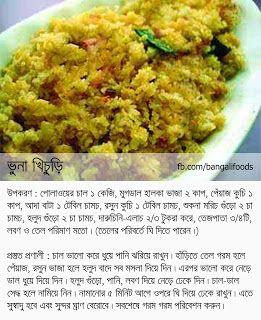127 best bangla food images on pinterest cooking food indian bangali foods some khichuri recipes in bangla forumfinder Image collections