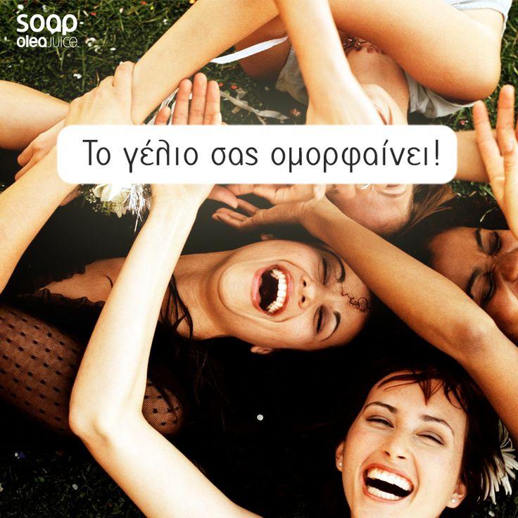 Το γέλιο ομορφαίνει! http://www.oleasoap.gr/shop/