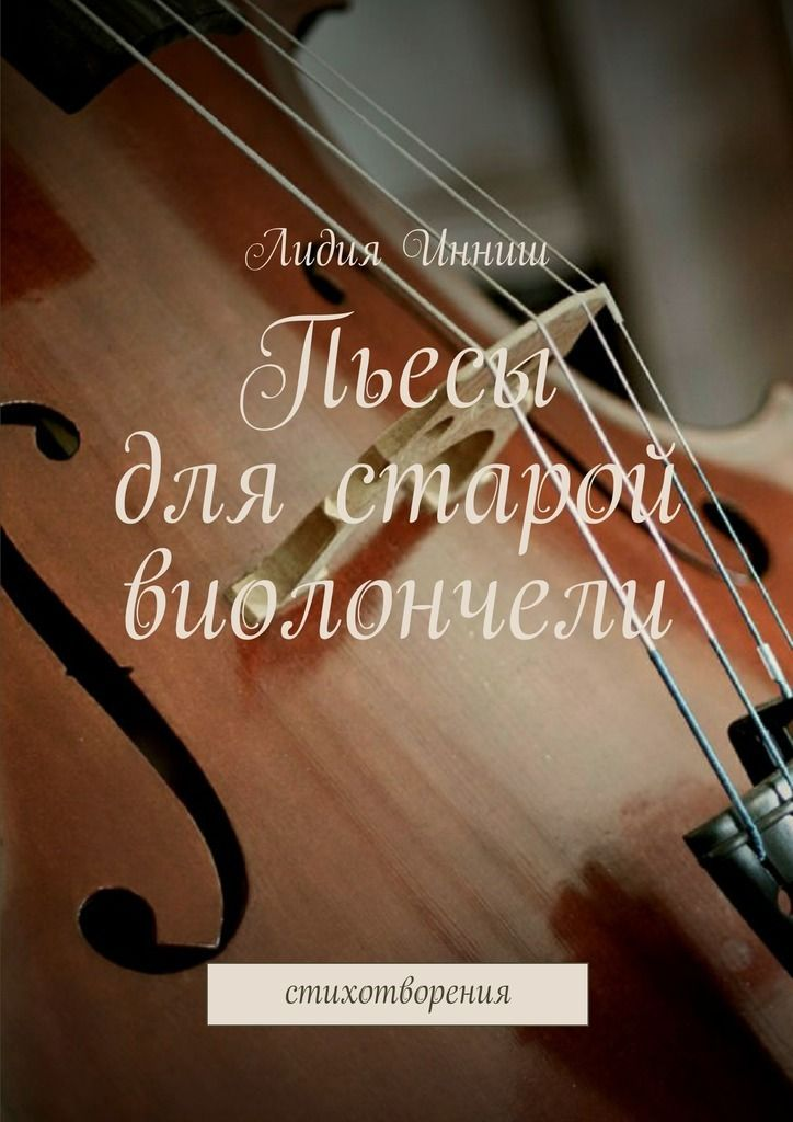Пьесы для старой виолончели. стихотворения #журнал, #чтение, #детскиекниги, #любовныйроман, #юмор, #компьютеры