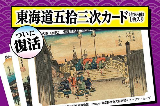 永谷園の「お茶づけ海苔」に、懐かしの「東海道五拾三次」カードが復活!! フルセット55種プレゼントキャンペーンも - ネタとぴ