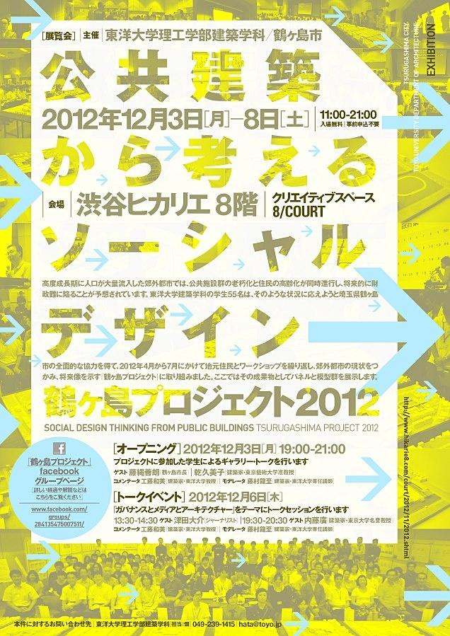 Tsurugashima Project #Japanese #Graphic #Design