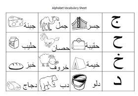 ...: Arabic Handwriting & Activity sheets