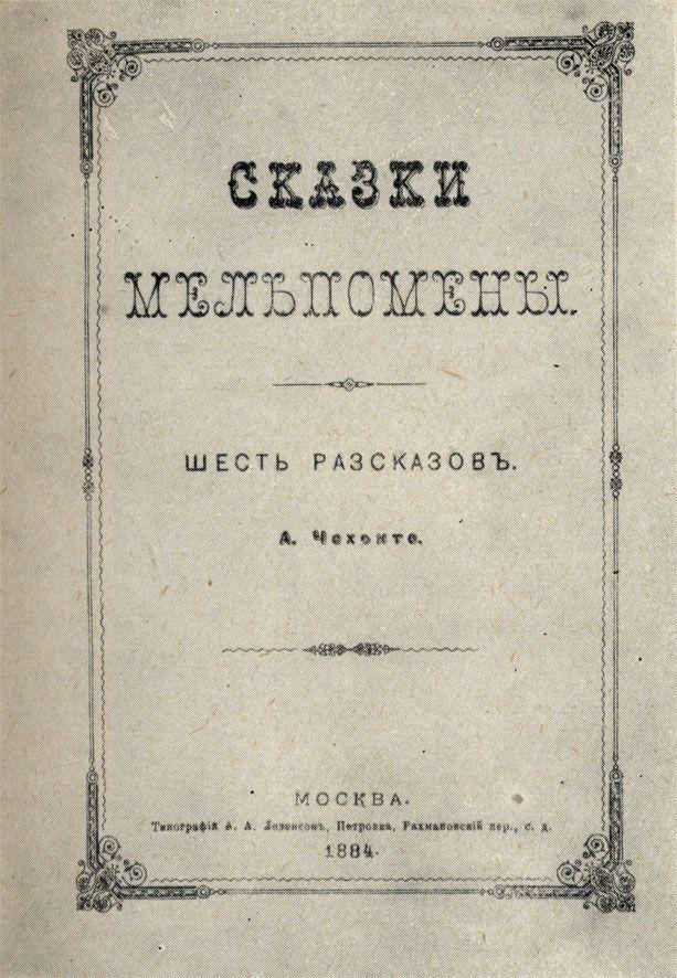 сказки мельпомены картинки красноярск позволят