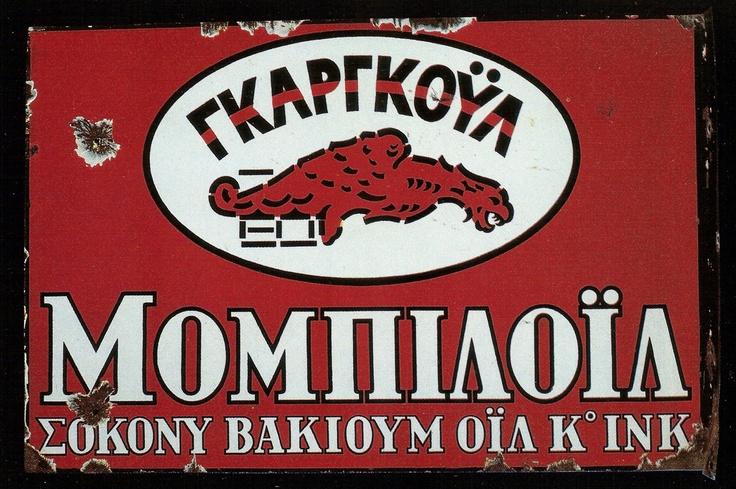 ΓΚΑΡΓΚΟΥΛ - παλιές διαφημίσεις - Greek retro ads