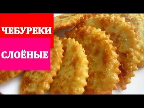 ЧЕБУРЕКИ СЛОЁНЫЕ. Вкуснейшие!!! - YouTube
