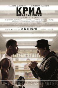 Фильм Крид: Наследие Рокки (2015) смотреть онлайн бесплатно в хорошем качестве полный фильм полностью hd