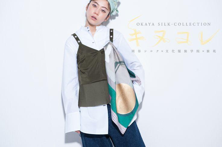 """《長野県岡谷市 × 文化服装学院 × 装苑 によるスペシャルプロジェクト、岡谷市シルクコレクション """"キヌコレ"""" 第2弾》  「買える岡谷シルクのスカーフ」をコンセプトに、学生らしいアイデアに富んだヴィヴィッドなスカーフコレクションが揃った。このキヌコレの学生作品がハンドメイドマーケット「minne」での販売をスタート!  http://soen.tokyo/fashion/feature/okaya170302.html"""