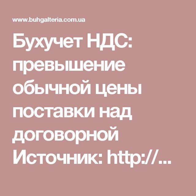 Бухучет НДС: превышение обычной цены поставки над договорной     Источник: http://www.buhgalteria.com.ua/Answer.html?id=5137&utm_content=bufferef2af&utm_medium=social&utm_source=facebook.com&utm_campaign=buffer
