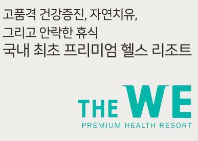 고품격 건강증진, 자연치유, 그리고 안락한 휴식...국내외 의료관광 활성화를 위한 휴양형 메디컬 리조트 / The WE