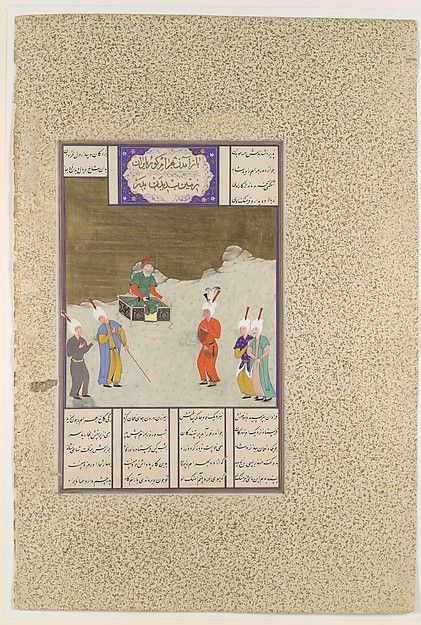 """""""Bahrum Gur Before His Father, Yazdigird I"""", Folio from the Shahnama (Book of Kings) of Shah Tahmasp"""