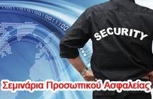 Το ΚΕΚ  ΕΥΡΩΠΑΪΚΗ ΠΡΟΟΠΤΙΚΗ διοργανώνει επιμορφωτικά σεμινάρια για την Κατάρτιση και Πιστοποίηση του Προσωπικού των Ιδιωτικών Επιχειρήσεων Παροχής Υπηρεσιών Ασφαλείας (SECURITY) σύμφωνα με τα οριζόμενα στην υπ' αριθμόν 4892/1/76-γ΄/17-5-2010 ΚΥΑ. Κάθε εργαζόμενος στον κλάδο της ιδιωτικής ασφάλειας (είτε εργάζεται σε εταιρεία security, είτε ως φύλακας, κτλ.), πρέπει να κατέχει άδεια η οποία εκδίδεται από το Υπουργείο Προστασίας του Πολίτη.