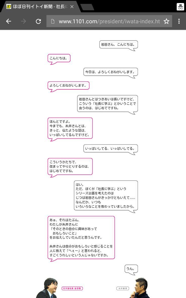 対談の様子がふきだし状に流れるデザイン - ほぼ日刊イトイ新聞 - 社長に学べ!