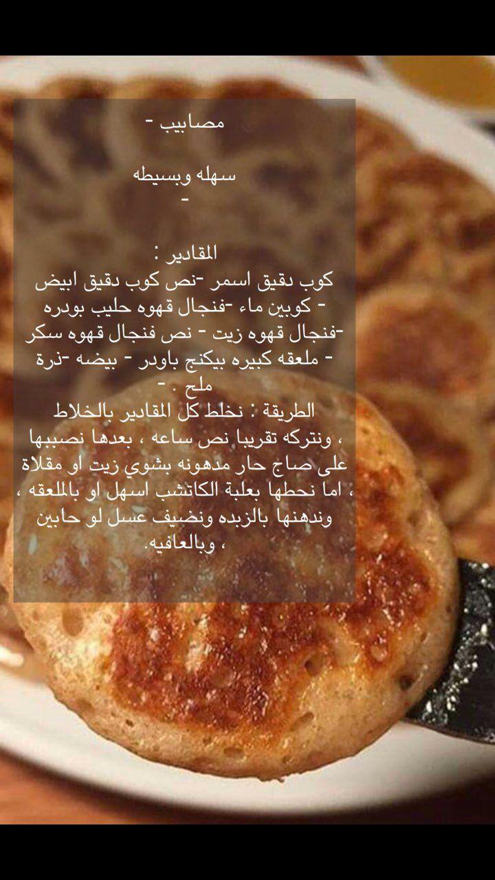 مصابيب Lebanese Desserts Recipes Cooking Recipes Desserts Sweets Recipes