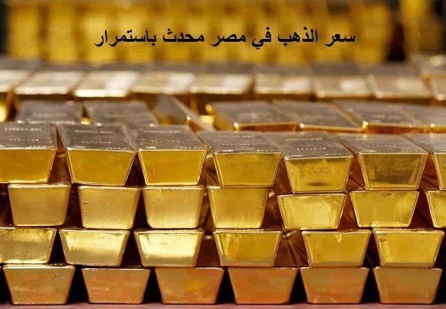 سعر جرام الذهب في مصر اليوم محدث باستمرار لحظة بلحظة Gold Reserve Gold Futures Gold Bullion
