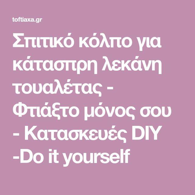 Σπιτικό κόλπο για κάτασπρη λεκάνη τουαλέτας - Φτιάξτο μόνος σου - Κατασκευές DIY -Do it yourself