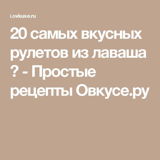 20 самых вкусных рулетов из лаваша 🌿 - Простые рецепты Овкусе.ру