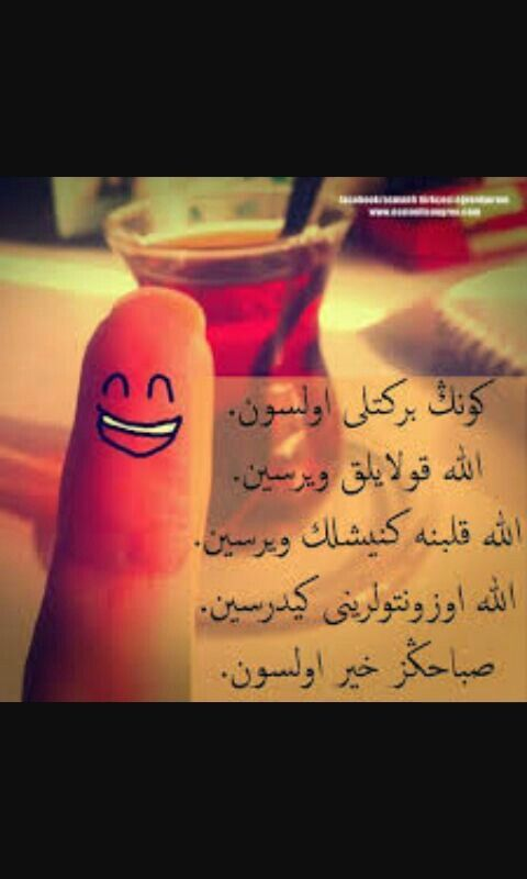 Günün bereketli olsun. Allah kolaylık versin. Allah kalbine genişlik versin.Allah üzüntülerini gidersin.Sabahın hayır olsun.