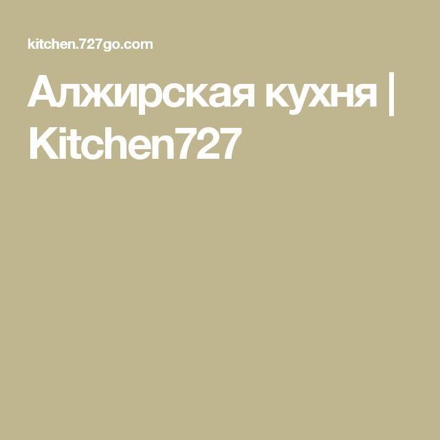 Алжирская кухня | Kitchen727