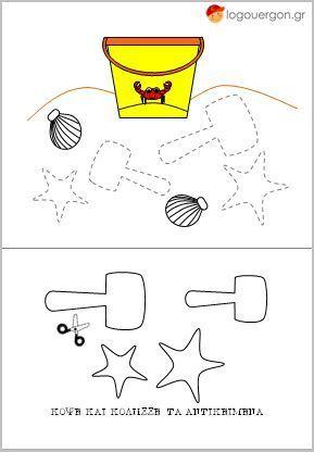 Κόβω-κολλάω τα φτυάρια και τους αστερίες-Χρωμάτισε με τα χρώματα που επιθυμείς τα δύο φτυαράκια και τους δύο αστερίες που βρίσκονται κάτω από την οριζόντια γραμμή . Έπειτα κόψε με το ψαλίδι αυτά τα αντικείμενα και κόλλησε τα στη σωστή θέση , στα περιγράμματα με τις παύλες