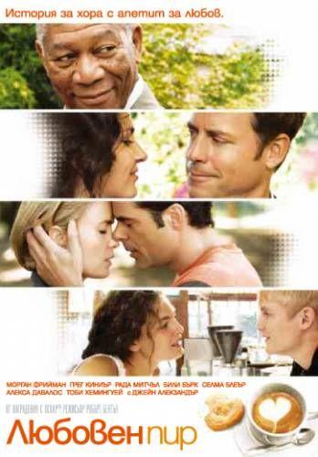 Гледайте филма: Любовен пир / Feast of Love (2007). Намерете богата видеотека от онлайн филми на нашия сайт.