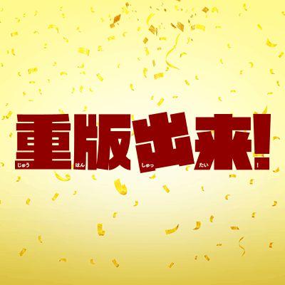 火曜ドラマ『重版出来!』番組公式サイト
