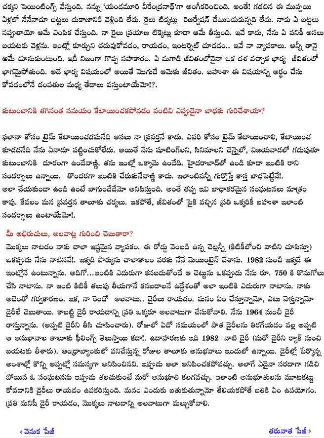 vidya interview with yandamoori veerendranath 09
