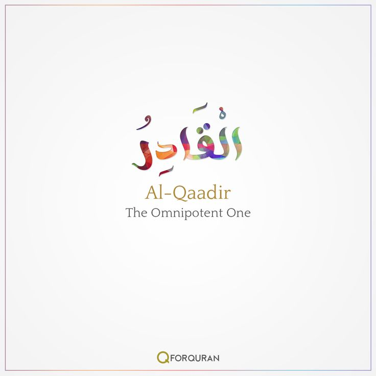 Al-Qaadir(The omnipotent one)