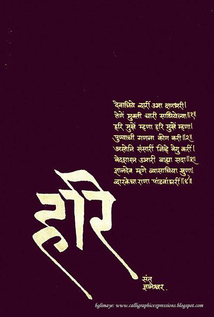 52 best Calligraphy images on Pinterest Marathi calligraphy, Poem - best of letter format in marathi language