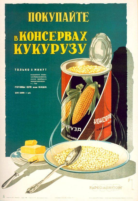 Poster «Buy tinned corn»  propaganda, ussr, soviet union, Soviet,   #242  1936