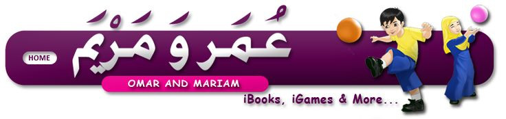 Arabic eBooks, games and quizzes in 3 volumes featuring Omar and Mariam.