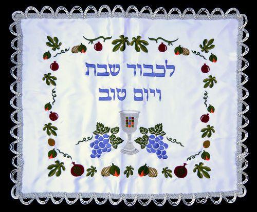 Big Judaica Shabbat Challah Bread Cover Jewish Shabbat Israel Embroider Colorful | eBay
