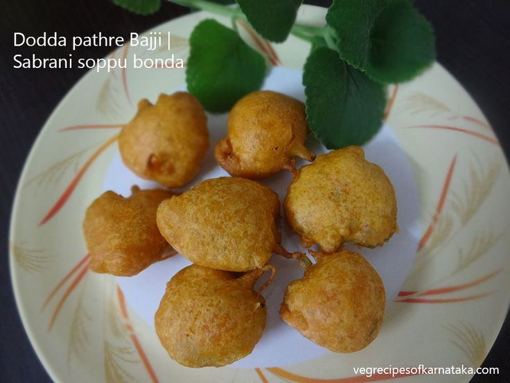 Simple and tasty bajji using doddapathre leaves. Recipe explained here with pictures. Mouthwatering bajjis you can prepare in minutes.