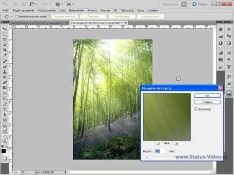 Уроки Фотошопа. Эффект объёмного света - YouTube