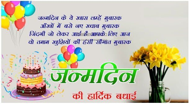 100 Best Birthday Wishes In Hindi And English Happy Birthday