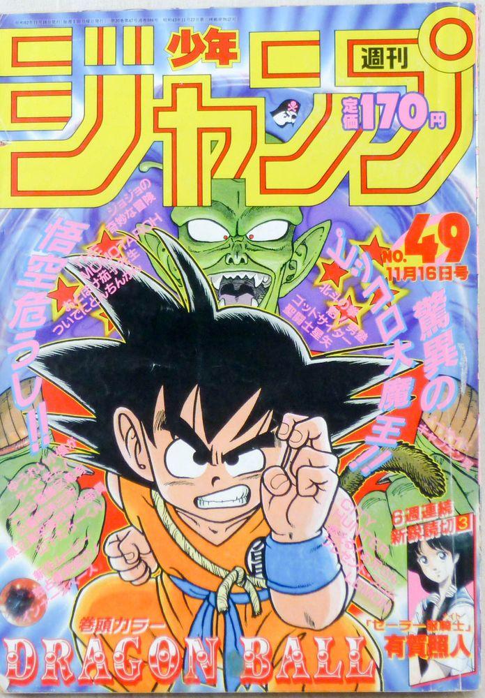 Shonen JUMP Japanese Weekly Magazine Vol.49 1987 JAPAN MANGA DRAGON BALL                                                                                                                                                                                 More