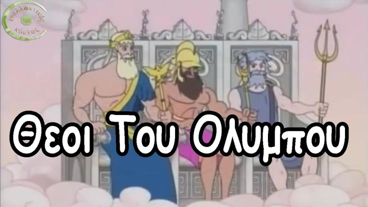 12 Θεοι Του Ολυμπου
