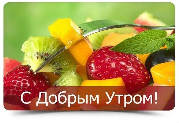Открытки доброе утро с фруктами оригинальные, днем