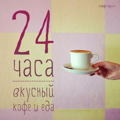 Список кофеен #24часа #кофехауз #круглосуточно