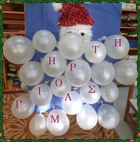Τη Παρασκευή έγινε η Χριστουγεννιάτικη γιορτή μας!!!!!     Τις προηγούμενες ημέρες όμως     στείλαμε τα γράμματα μας στον Άη Βασίλη...