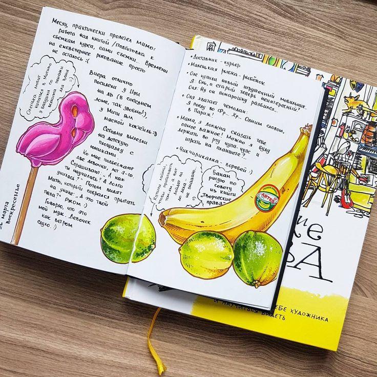 """Под впечатлением от книги """"Творческие права"""" побежала и нарисовала прям первое, что под руку подвернулось :D А книгу очень рекомендую - она про ведение дневника, очень точно выражает мои мысли по поводу рисования + кладезь идей для тех, кто не знает, о чем писать ;) #mifbooks #lush #lushrussia #visualdiary #visualjournal #sketchbook #artbook #copicmarkers #copic #touchmarker #sketchmarkers #markers #crescentrendr #маркеры"""