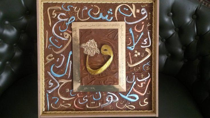 vav harfi filografi sanatı ile yapılmış etrafı ayetel kürsi ayeti yazılı ve arap alfabeleriyle tamamlanmış bir tablo 50x50