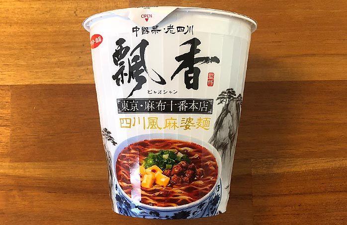 飄香 ピャオシャン 監修カップ麺 四川風麻婆麺 本格調味料を利かせ