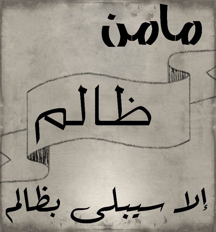 Pin By بلسم الزمان On حكم Math Arabic Calligraphy Calligraphy
