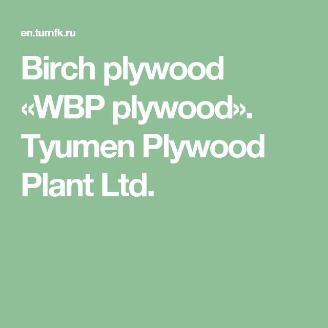 Birch plywood «WBP plywood». Tyumen Plywood Plant Ltd.